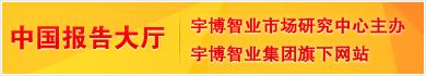報告大廳-宇博智業市場研究中心主辦