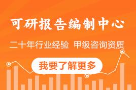 宇博智業項目行性研究報告編制中心